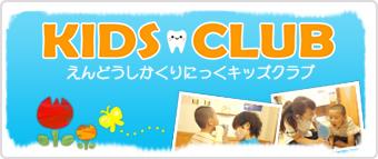 KIDS CLUB えんどうしかくりにっくキッズクラブ