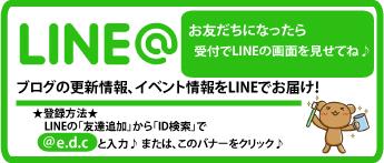 LINE@ブログの更新情報、イベント情報をLINEでお届け。友だちになってくれた方には、歯ブラシをプレゼント。受付でLINEの画面を見せてね。
