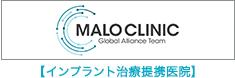 MALO CLINIC【インプラント治療提携医院】