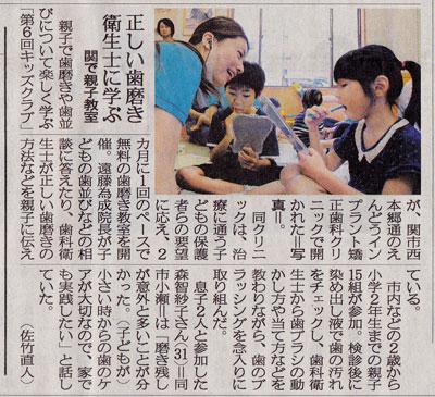 gifu_newspaper0822.jpg
